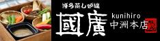 中洲蒸し炉端国廣