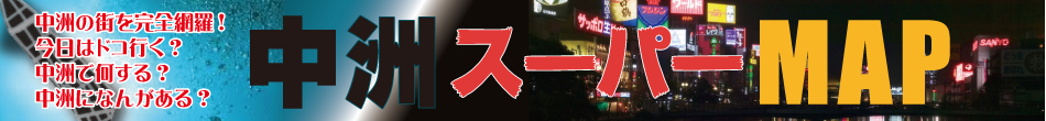 中洲スーパーMAP